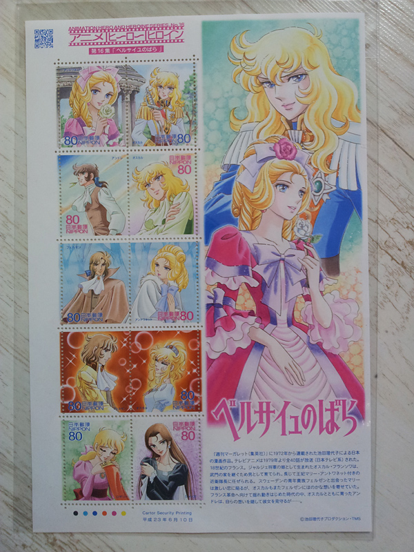 Versailles no Bara Stamps